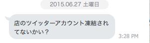 スクリーンショット 2015-06-30 14.42.43